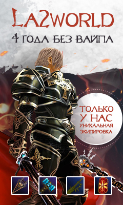 пвп сервер lineage 2 high five 5 la2world